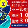 P20開催です【ペットバルーン・大阪府・中古引き取り(回収)・中古買取・水槽】