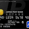学生にゆうちょ銀行のクレジットカードはおすすめじゃない?JP BANKカード EXTAGEとは?
