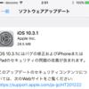 1週間でiOS 10.3.1が出た。iOS 10.3適用済ならすぐにアップデートできる
