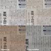iPhone5s カメラの画質チェック