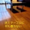 床とテーブルに何も置かない。無印良品の平台車が便利!