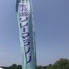 〈続〉金沢城リレーマラソン〜春の陣〜