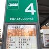 三島駅南口、バス攻略②