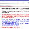 日本教育工学協会(JAET)「教育の情報化」実践セミナー レポート No.1(2020年3月21日)
