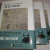 山崎行太郎さんが「毒蛇山荘日記」で『悪霊』に関する記事