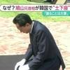 鳩山由紀夫氏、韓国GSOMIA破棄「原点は日本が朝鮮半島を植民地にして彼らに苦痛を与えたこと」