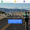 Google スプレッドシートでフローチャートを作成する方法