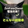 ZenFone2laserの電池交換をしてみた。古いけど電池交換できるスマホは貴重!
