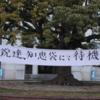 京都大学にまつわる伝説をまとめてみた【溢れる才能の無駄遣い】
