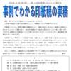 「事例でわかる印紙税の実務」の研修