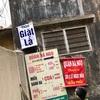 3月31日 ベトナムにはまだまだ美味いものがたくさんあった!!ハノイの美食再発見!!