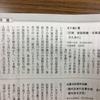 『前衛』2018年6月号に五十嵐仁著『打倒 安倍政権』の紹介が掲載されました。