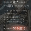【シノアリス】 憎悪偏 アラジンの書 一章 ストーリー ※ネタバレ注意