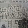 【漫画感想】怪物王女ナイトメア  第6話「冬来王女」