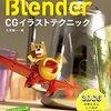 無料ではじめる Blender CGイラストテクニックを読む 一人Blender学習 Advent Calendar 2020