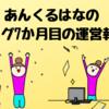 あんくるはなのブログ開設7か月目の運営報告