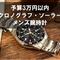 予算3万円以下で買えるクロノグラフ・ソーラーの人気メンズ腕時計を集めました!高校生・大学生、進学・就職祝いのプレゼントにおすすめ!