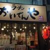 江東区ラーメン店巡り③ おいでんや(木場)