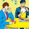 【感想】『本橋兄弟/RENA先生』―変人奇人の宴―