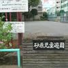 【古生物スポット紹介】砂原児童遊園