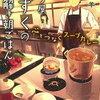 本棚:『スープ屋しずくの謎解き朝ごはん 心をつなぐスープカレー』