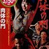 『肉体の門(1,988年版)』 100年後の学生に薦める映画 No.1662