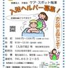 入浴ヘルパー【補助】