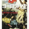 福井憲彦『近代ヨーロッパ史 世界を変えた19世紀』(ちくま学芸文庫)
