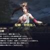 無双OROCHI3プレイ日記(7)