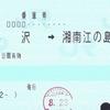 江ノ島への連絡乗車券(3)