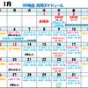 新年のスケジュール