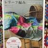 マルティナさんの新しい本『レリーフ編み』が発売になりました。