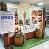 【レビュー】西武池袋本店催事 『春の北海道うまいもの会』で新しいスイーツと出会いました!