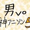 2019年夏×アニソンランキング(男性ボーカル編)神曲トップ5!