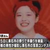 【青森県】市長「自さつ生徒が被写体なのはふさわしくない」入賞取り消しへ!しかし遺族は名前と作品を公表
