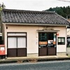 浜田駅裏簡易(はまだえきうらかんい)郵便局