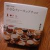 無印で100円のセール品だけ買ったのに、ドリンク3割引き券をもらう