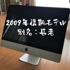 11年目の、長老 iMac