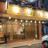 今日のチョイ呑み(129)「串や きら☆ 戸田公園店」