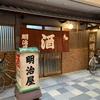【日本三大居酒屋その3】大阪・天王寺「明治屋」。新ビルにも引き継がれた老舗居酒屋の魅力。