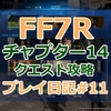 【FF7リメイク】複雑なクエストもこれで解決!チャプター14のクエスト一覧・攻略#11【FF7R】