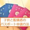 子供と配偶者のパスポート申請方法を画像付きで詳しく説明