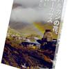 新刊『バルカンの花、コーカサスの虹』の制作終了(5月20日発売)