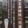 真名井神社と藤の絵馬 ②