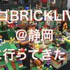 レゴBRICKLIVE@静岡に行ってきた!
