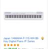 これ利益2万円?YAMAHA ヤマハ Pシリーズ 電子ピアノ ホワイト P-115WH