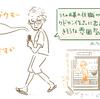 尾久絵日記2017.9/26-10/9