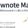 雑談用Shownoteの作成・共有サービスをつくった