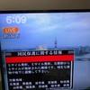 北朝鮮がミサイル撃ってきた、から朝からビックリした。