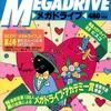 【1991年】【2月号】BEEP!メガドライブ  1991.02